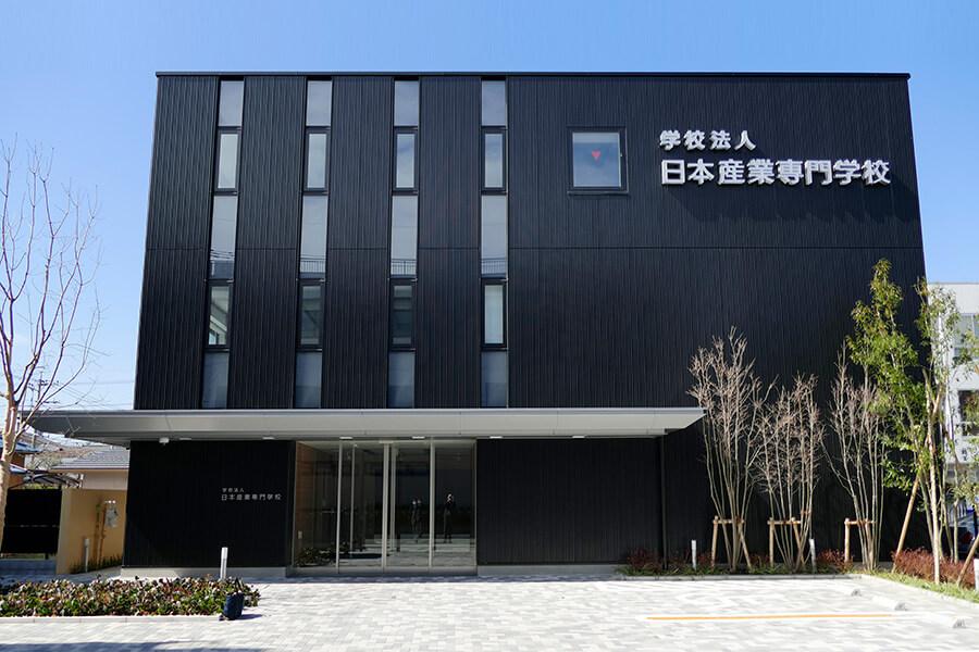 日本産業専門学校
